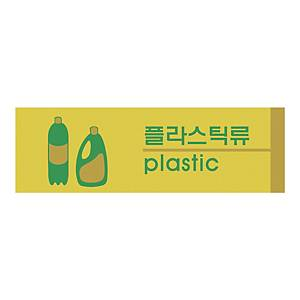 ARTSIGN 1530 GARBAGE PLASTIC SIGN YELLOW