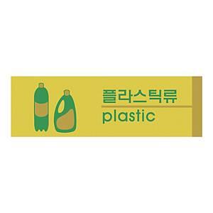 아트사인 포멕스 안내판 1530 분리수거 - 플라스틱류