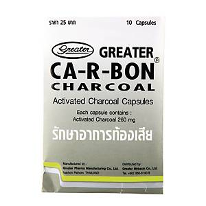 CA-R-BON ยาผงถ่านรักษาอาการท้องเสีย บรรจุ 100 แคปซูล