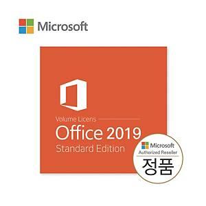 [직배송]OFFICE STANDARD 2019 라이선스 (영구사용/기업용)