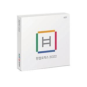 (직배송)한컴오피스 2020 한글 USB 영구사용/기업용