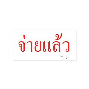 XSTAMPERVX T-12 Self Inking Stamp   Paid   Thai Language - Red