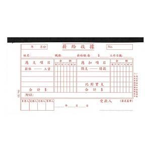 中文傳票 #321 薪金收據