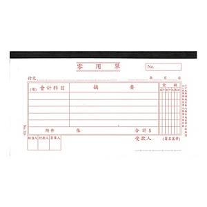Chinese Accounting Voucher #324 Petty Cash