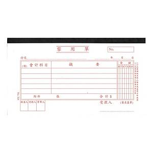 中文傳票 #324 零用單