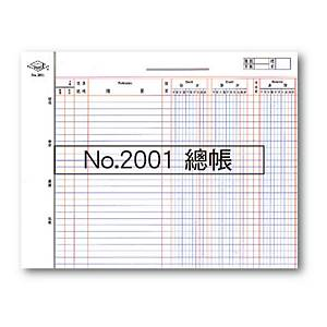 活頁帳紙 #2001 總帳