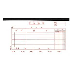Chinese Accounting Voucher #305 Receipt Pad
