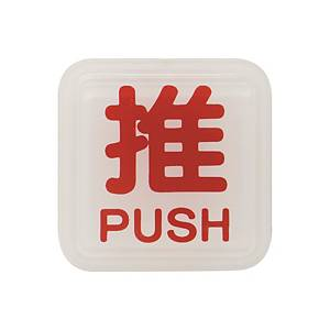 Adhesive Sign [Push]