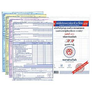 PS SUN WITHHOLDING TAX FORM CARBONLESS PAPER 4 PLY 5 3/4   X 8 3/4   - PAD OF 25