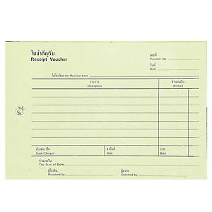 แบบฟอร์มใบสำคัญรับ ชนิดไม่มีสำเนาในตัว 1 ชั้น 195x135มม. 80 แผ่น
