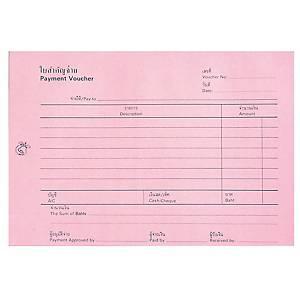 แบบฟอร์มใบสำคัญจ่าย ชนิดไม่มีสำเนาในตัว 1 ชั้น 80 แผ่น