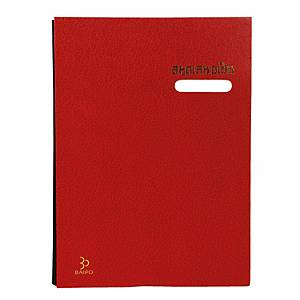 BAIPO SIGNATURE BOOK 26.5CM X 37CM - RED - 17 PAGES