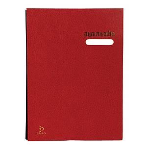 BAIPO สมุดเสนอเซ็น 17 แผ่น สีแดง