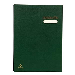 BAIPO สมุดเสนอเซ็น26.5x37ซม. 17 แผ่น สีเขียว