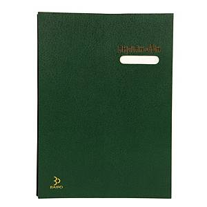 BAIPO สมุดเสนอเซ็น 17 แผ่น สีเขียว
