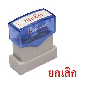 I-STAMPER CT03 SELF INKING STAMP   CANCELLED   THAI LANGUAGE - RED