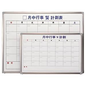 두문 월중행사표 화이트보드 한문 1200 X 800MM