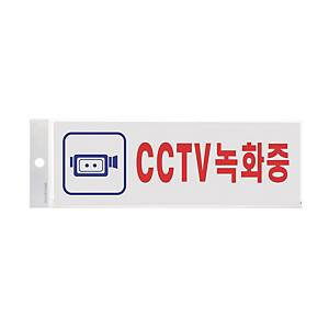 ARTSIGN 103 SIGN  CCTV RECORDING  270 X 95