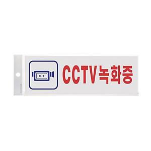 아트사인 안내판 CCTV녹화중 0103 (270 X 95mm)
