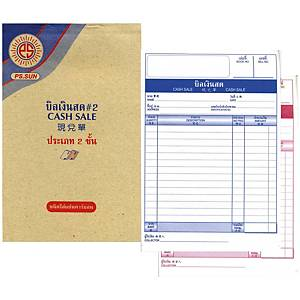 PS SUN CASH RECEIPT FORM #2 2 PLY 4 5/8   X 7   - PAD OF 30