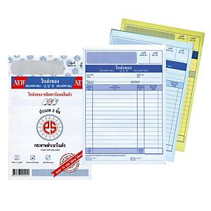 PS SUN DELIVERY BILL CARBONLESS PAPER 3 PLY 4.75  X 7 1/8   - PAD OF 30
