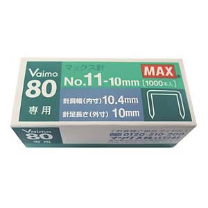 MAX 美克司 NO.11-10MM 釘書釘 - 每盒1000枚