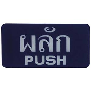 PLANGO ACRYLIC SIGN   PUSH   EN/TH SIZE 3   X 6