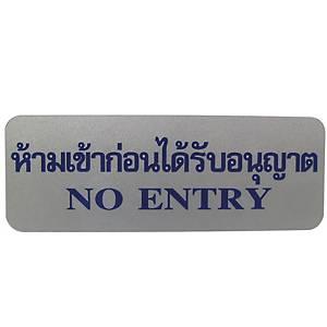 PLANGO ป้าย   ห้ามเข้าก่อนรับอนุญาต/NO ENTRY   3.5x10 นิ้ว - เงิน