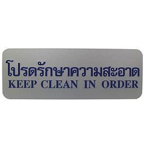 PLANGO ป้าย   โปรดรักษาความสะอาด/KEEP CLEAN   ขนาด 3.5นิ้ว x 10นิ้ว - เงิน