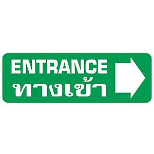 STICKER ENTRANCE S812 RIGHT SIZE 9.33X28 CENTIMETRES