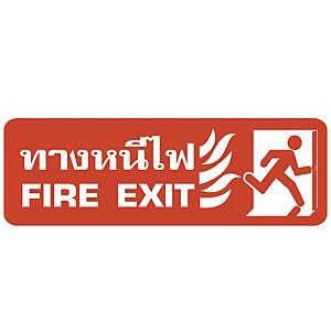 สติกเกอร์ FIRE EXIT ทางหนีไฟ รุ่น S808 ด้านขวา ขนาด 9.33X28 ซม.