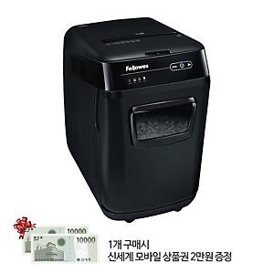 FELLOWES AUTOMAX 200C AUTOFEED SHREDDER CC