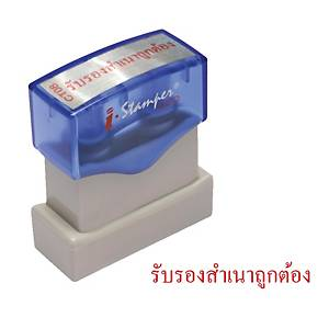 I-STAMPER CT08 Self Inking Stamp   CERTIFIED TRUE COPY   - Thai Language - Red