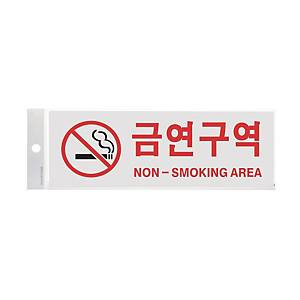 ARTSIGN 0126 NO SMOKING 270X95