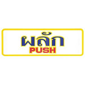SIGN STICKER S803 PUSH 9.33CM X 28CM