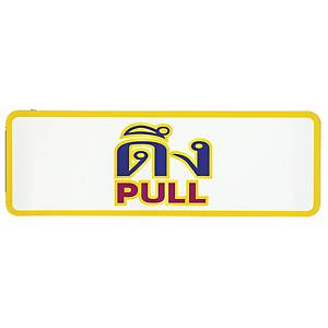 SIGN STICKER S804 PULL 9.33CM X 28CM