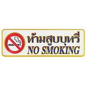 SIGN STICKER S826 NO SMOKING 9.33CM X 28CM