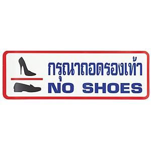 ป้ายข้อความพลาสติก กรุณาถอดรองเท้า 9.33x28 ซม.