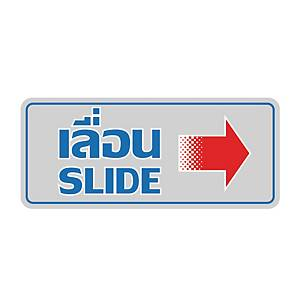 SIGN STICKER RIGHT SLIDE 7.5CM X 17.5CM SILVER