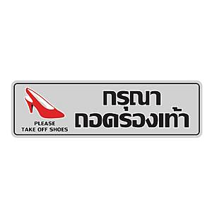 SIGN STICKER TAKE OFF SHOES 7.5CM X 17.5CM SILVER