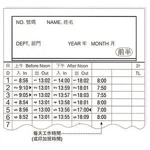 美克司 T8/T80工卡 (適用於ER-1600全自動打卡鐘機) - 100張裝