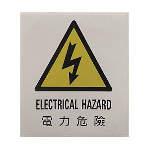 Electrical Hazard Adhesive Sticker