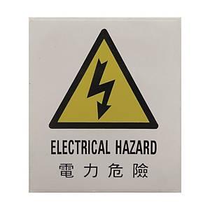 電力危險貼紙標示