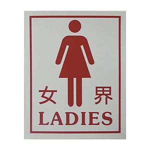 Ladies Adhesive Sticker