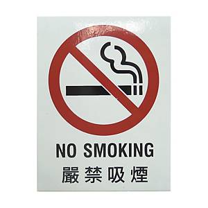 No Smoking Adhesive Sticker