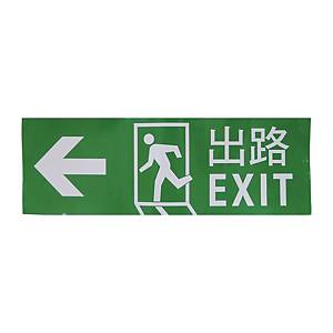 Exit Adhesive Sticker (Left Arrow)