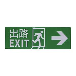 Exit Adhesive Sticker (Right Arrow)