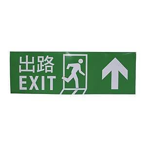 Exit Adhesive Sticker (Straight)