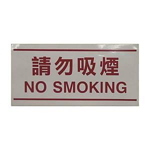 請勿吸煙標示貼紙