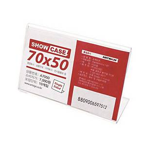 아트사인 POP 꽂이 7754(A7050) 단면 70 X 50mm 10개입